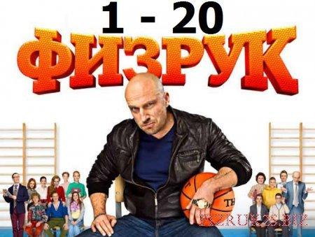 Физрук 1 сезон 1-20 серия смотреть бесплатно