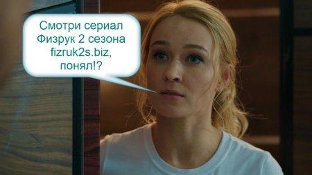 Настя Панина в сериале Физрук - Прекрасная Таня