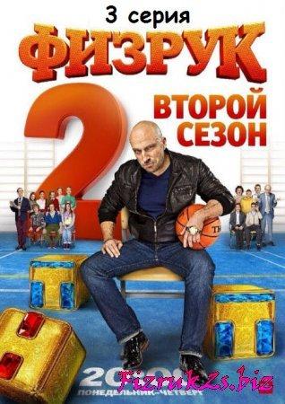 Физрук 23 серия смотреть онлайн