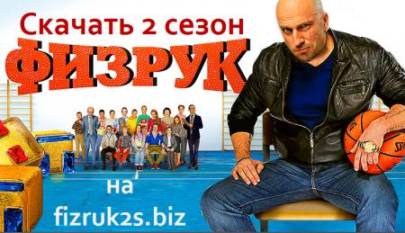 Физрук 2 сезон все серии торрентом