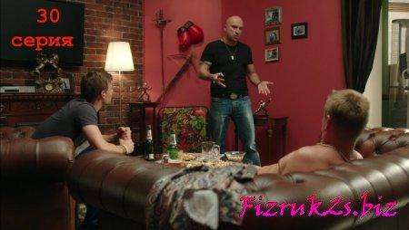 Смотреть Физрук 2 сезон 10 серия (30 серия)