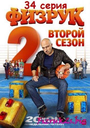 Физрук 14 серия 2 сезона онлайн