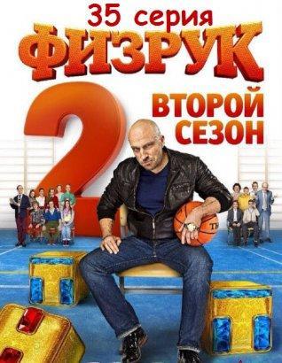 Физрук 15 серия 2 сезона онлайн