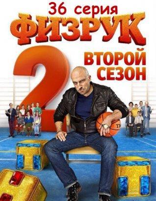 Физрук 16 серия 2 сезона онлайн