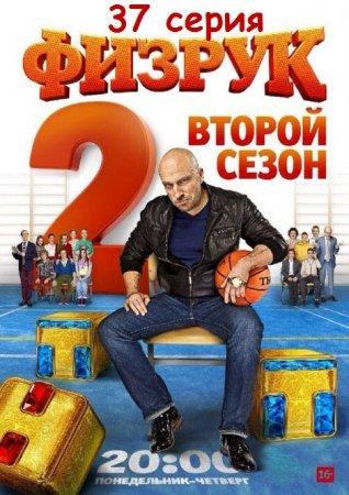 Физрук 17 серия 2 сезона онлайн