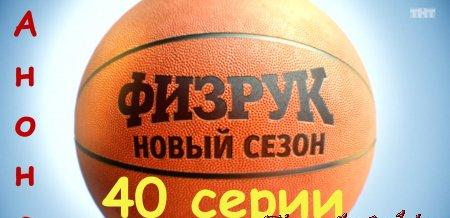 Физрук 40 серия анонс
