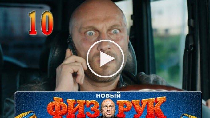 Физрук 4 сезон 10 (71) серия на ТНТ